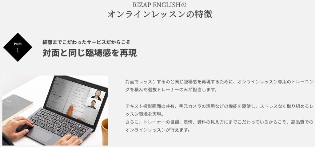 RIZAP-ENGLISH-2