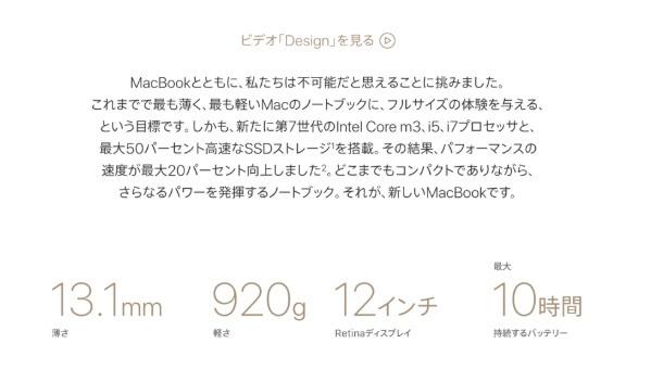 Macbook-12inch-spec